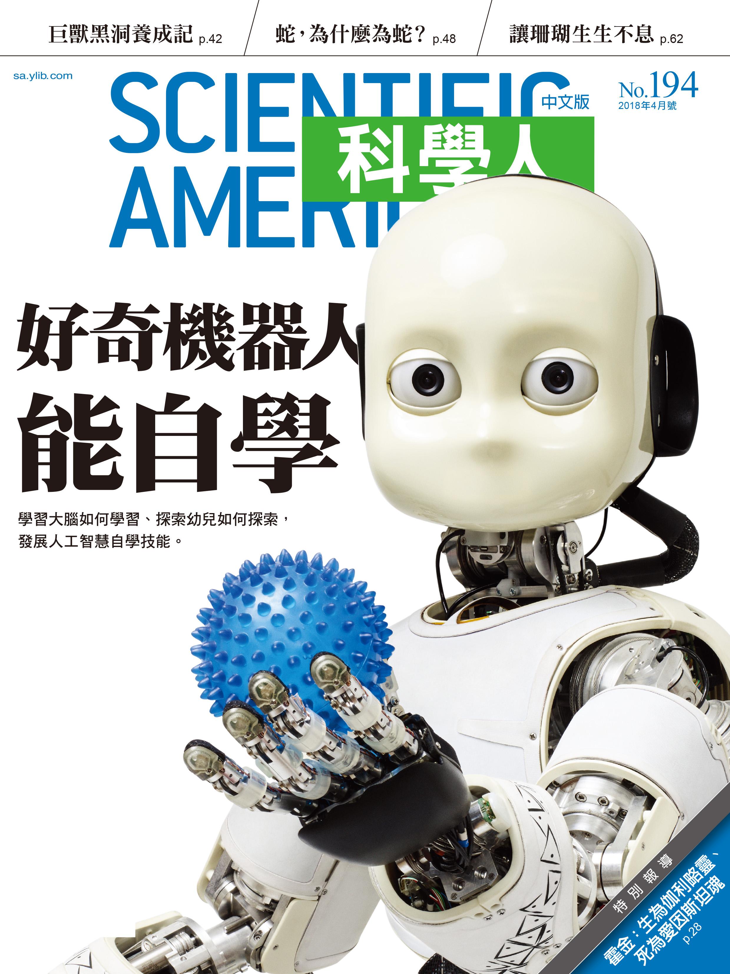 2018年4月194期好奇機器人能自學