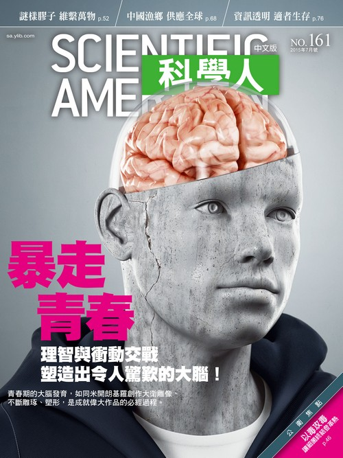 Scientific American科学人.2015年7月 暴走青春 TruePDF