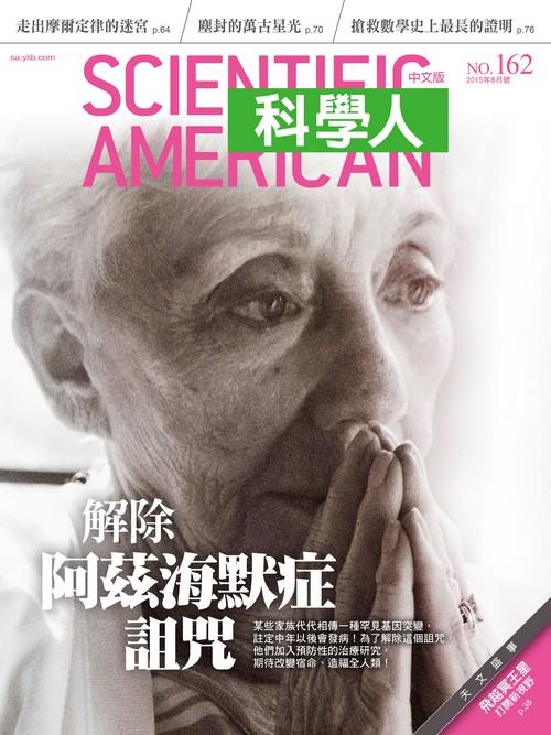 Scientific American科学人.2015年8月 阿茨海默症诅咒 TruePDF